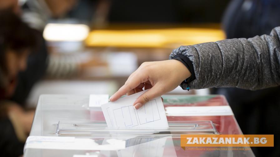 ЦИК обяви регистрираните партии и коалиции за изборите