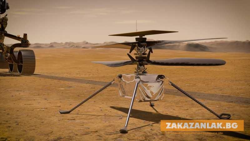 Мини-хеликоптерът на Марс вече докладва