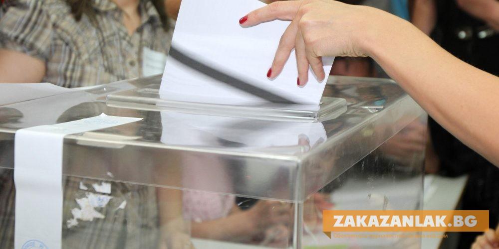 Как да гласуваме с хартиена бюлетина