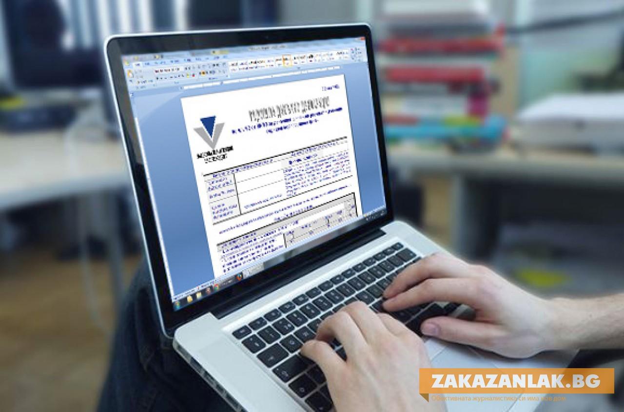 От 16 март тръгва електронната услуга за данъчните декларации