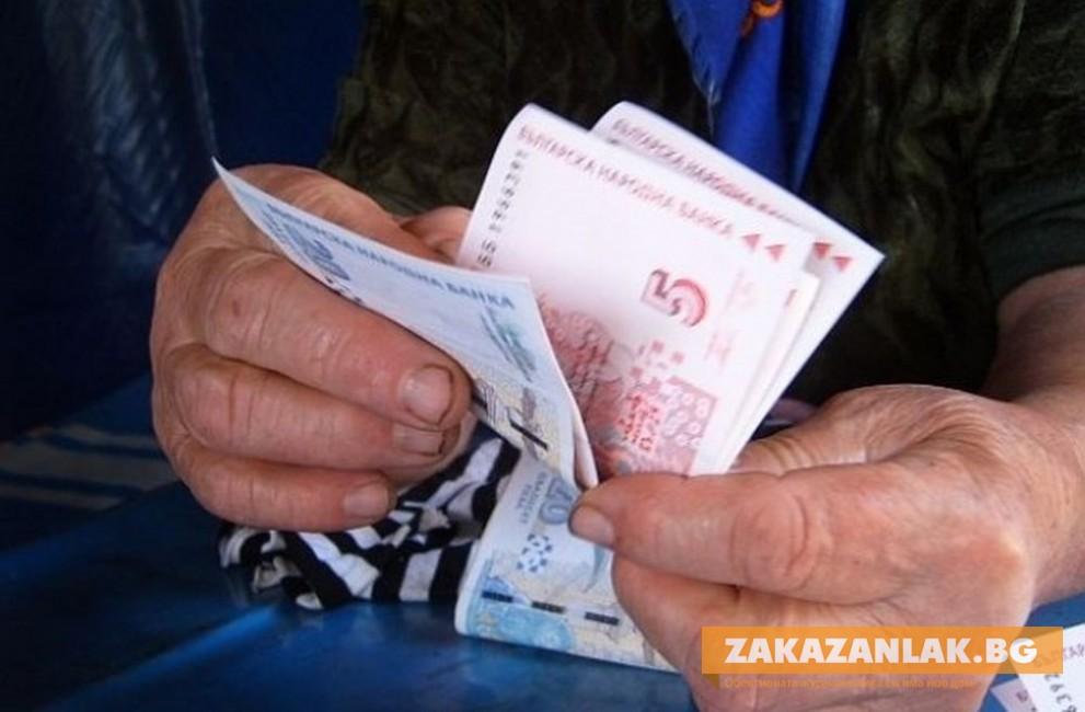 Близо 1 милион души остават без увеличение на пенсиите