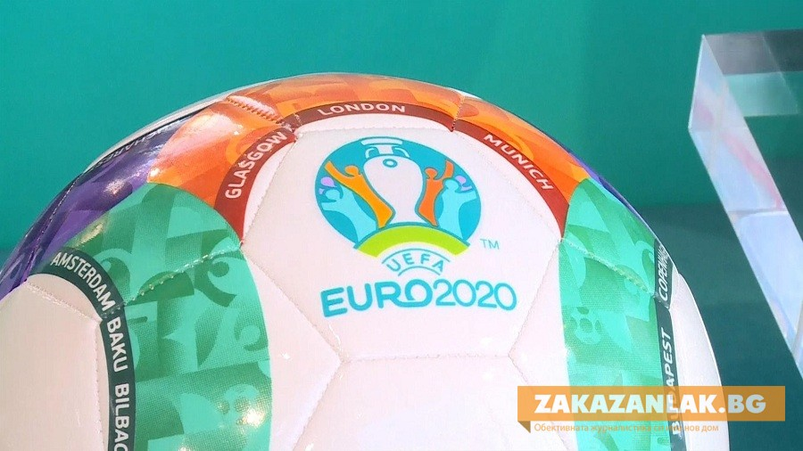 От Рим  започва европейското по футбол