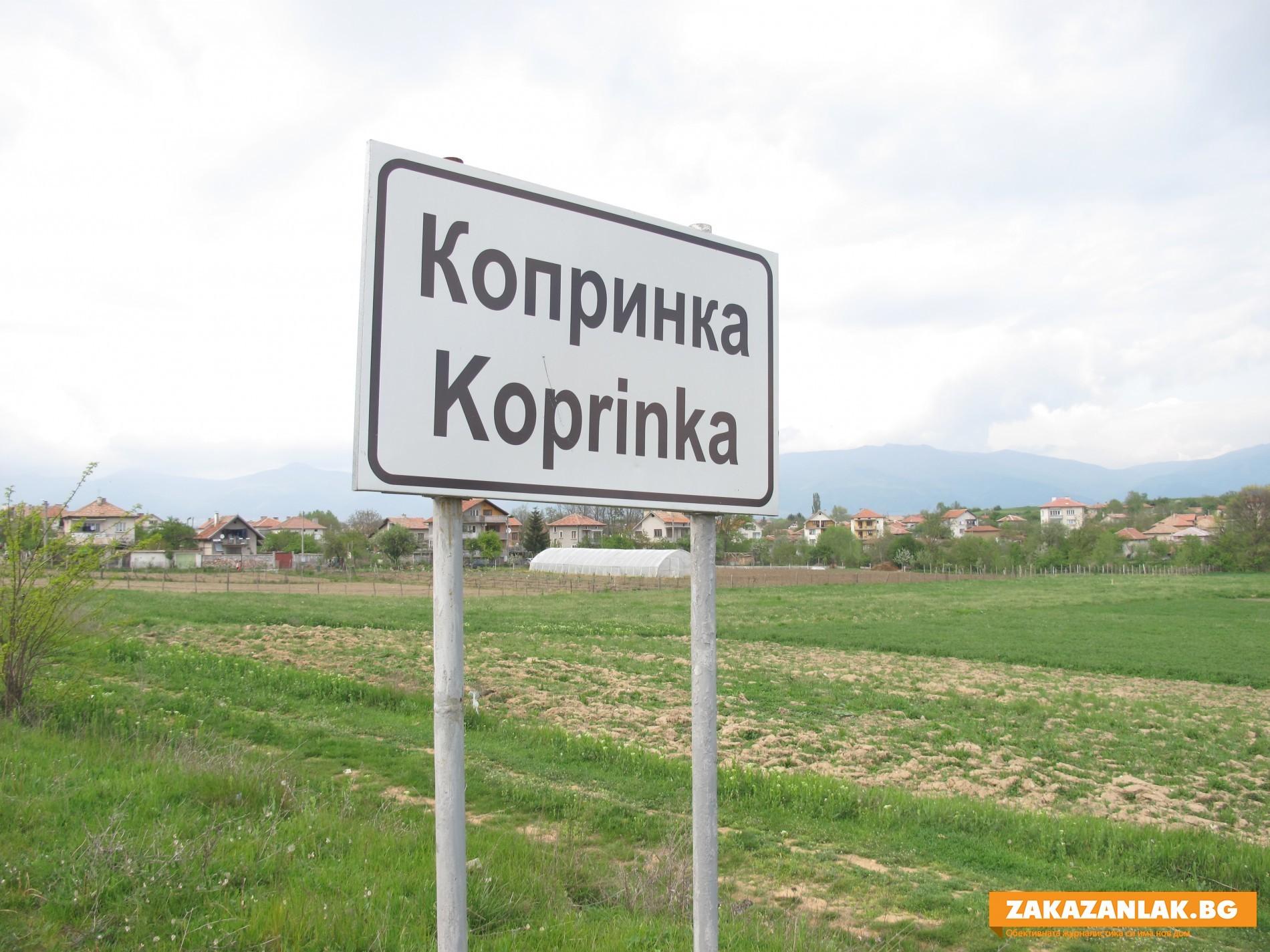 Трима кандидати за кмет на село Копринка
